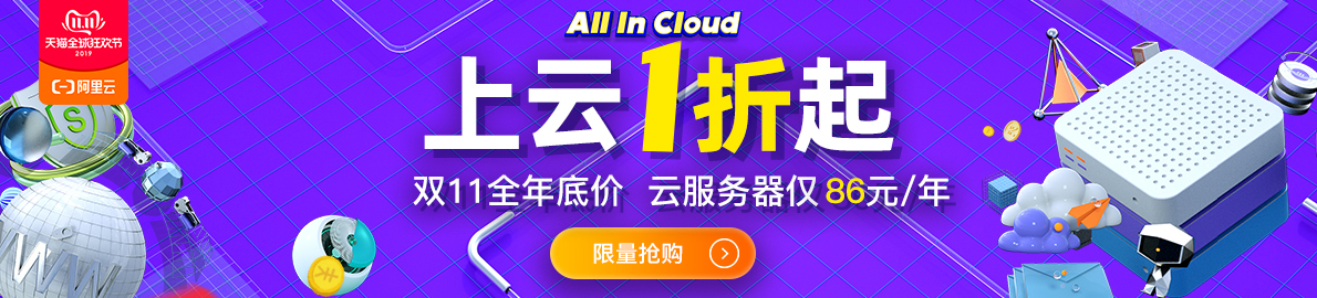 广【2019双11】ALL IN CLoud 低至1折