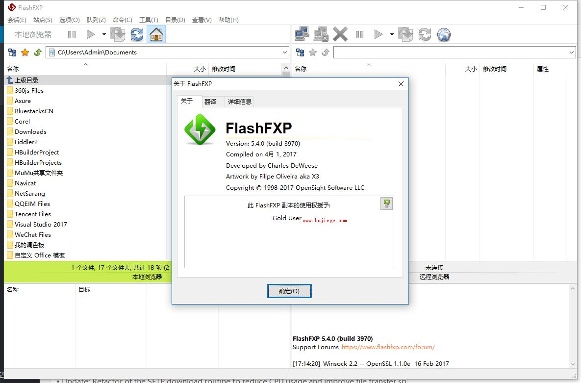 FlashFXP v5.4.0 build 3970下载(激活码)